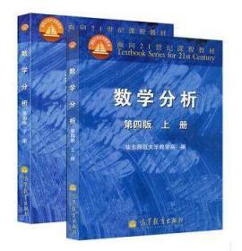 二手正版二手 数学分析第四4版上下册 华东师范大学9787040295672