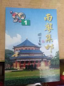 南粤集邮(创刊号)