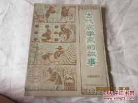 古代农学家的故事