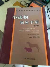小动物临床手册(第4版)