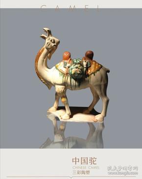 唐三彩仿古陶瓷骆驼/驼铃古道丝绸路,胡马犹闻唐汉风