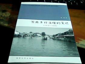 苏南乡村治理的变迁 : 1911-1949年