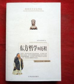 东方哲学的历程