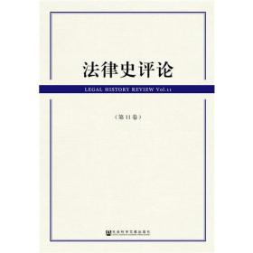 法律史评论(第11卷)