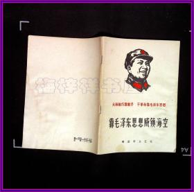 大海航行靠舵手 干革命靠毛泽东思想 靠毛泽东思想威镇海空 毛像