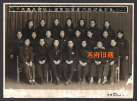 1951年天津基督教女青年会缝纫班毕业师生合影老照片,建国初女青年会承担社会服务工作,开办裁剪缝纫学习班。