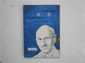 1974年注音版 世界伟人传记选集《高达 太空时代的创造者》