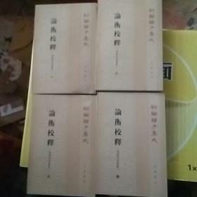 新编诸子集成:论衡校释(付刘盼邃集解) 全四册