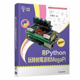 用Python玩转树莓派和MegaPi(创客教育)
