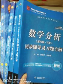 正版二手 数学分析(第四版上下册)+同步辅导及习题全解(4本/套)