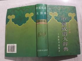 中国成语大辞典 上海辞书出版社