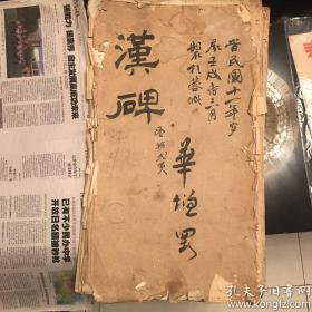 汉碑 十张二十幅 民国精拓单片