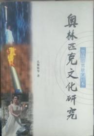 奥林匹克文化研究:奥林匹克教育读本