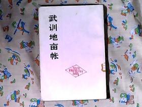 武训地亩帐 1975年出版影印本 馆藏书