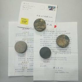 010 谢又生 信札