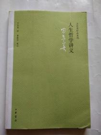 方东美作品系列:人生哲学讲义
