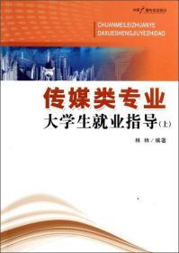 传媒类专业大学生就业指导(上)