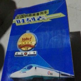 全国铁路旅客列车时刻表2003.5