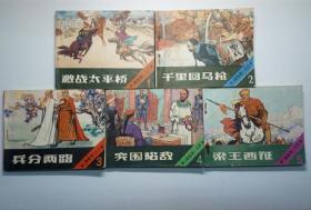 星星草   (5册全)