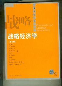 战略经济学(第四版)经济科学译库