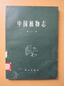 中国植物志 第二十一卷