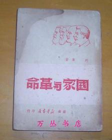 国家与革命(1949年6月初版)书后封底前附发票