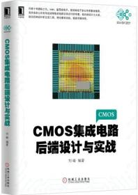 CMOS集成电路后端设计与实战/EDA与IC设计 正版 刘峰  9787111514404