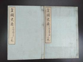 皇国史要(胜浦鞆雄撰·吉川印刷·木刻本 ·2册全【货号A035】