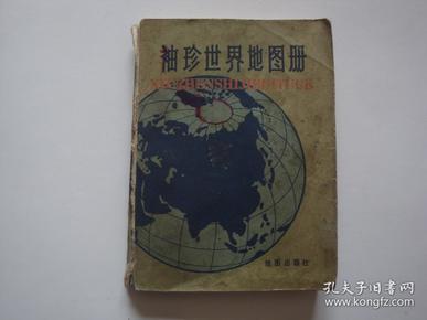 袖珍世界地图册。
