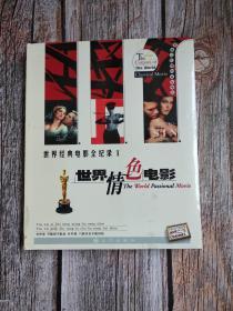 世界经典电影全纪录:世界情色电影
