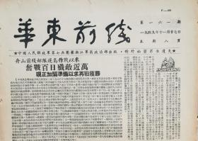 1949年11月《华东前线》两期,领受纪念章,舟山战斗内容。