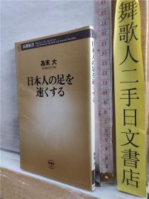 为末大  日本人の足を速くする  日文原版64开新潮文库综合书