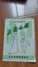70年代节目单:四场滑稽戏 上海小姐