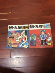 新少年 1988 8 9两册