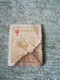 中华民国邮政于1948年7月5日发行的《资助防痨》邮票一枚,有齿1万元加2千元