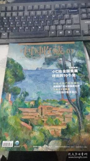中国收藏2015年3