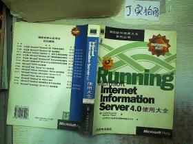 Microsoft Internet Information Server4.0使用大全