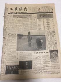 原版老报 人民摄影报1991年全年共总325期--总376期