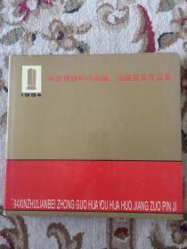 94新铸联杯中国画,油画获奖作品集