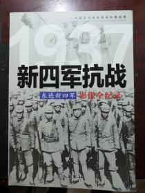 1937东进新四军:新四军抗战影像全纪录