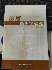 出版编辑学通论
