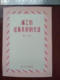 图书封面设计原稿 (矿工们过着美好的生活)