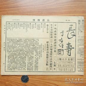 民国时期的《长寿报》