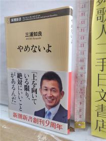三浦知良 やめないよ 日文原版64开新潮文库综合书