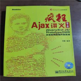 疯狂Ajax讲义:jQuery/Ext JS/Prototype/DWR企业应用前端开发实战(第3版)内印章  附光盘9787121193941