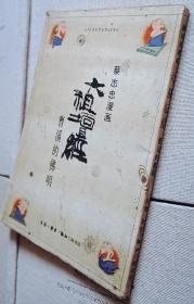 蔡志忠漫画–六祖坛经