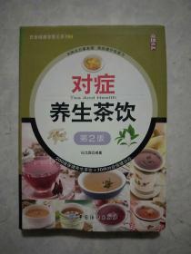 对症养生茶饮(第2版)