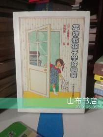 怎样教孩子学好钢琴【一版一印、仅3300册】