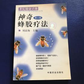 神奇蜂胶疗法【第二版】