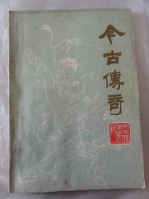 今古传奇(1982年第二辑)岳啸武当山传奇、蒋敬生南包公、怪人郑板桥、蒋干盗书等内容